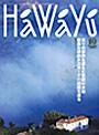 Hawayu - Japan - Locanda dell'Amorosa